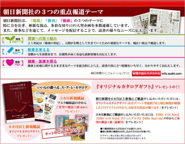 朝日新聞の3大テーマについての画像。朝日新聞の3つの重要報道テーマが、環境、教育問題、健康・医療であることを画像で説明しています。